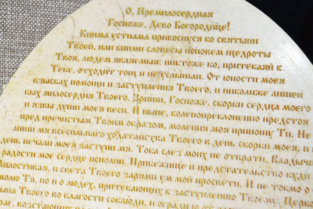 Икона Жировицкой (Жировичской) Божией Матери_01