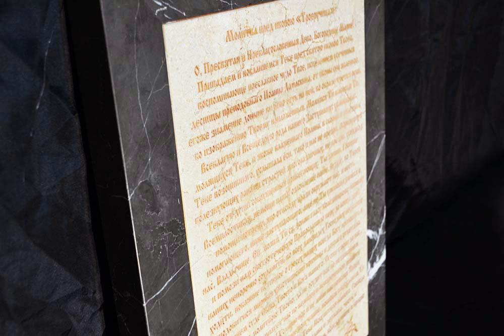 Молитва на мраморе к иконе - Троеручице, фото