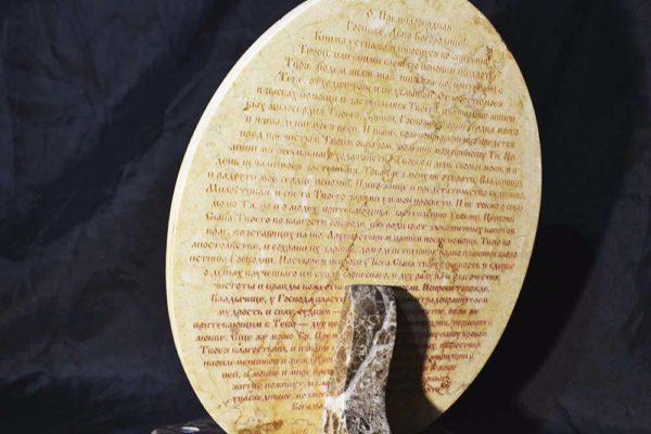 молитва на на мраморе к Жировицкой, фото