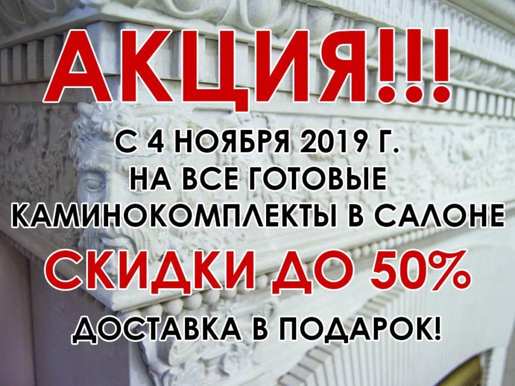 Акция в салоне Glivi в Минске
