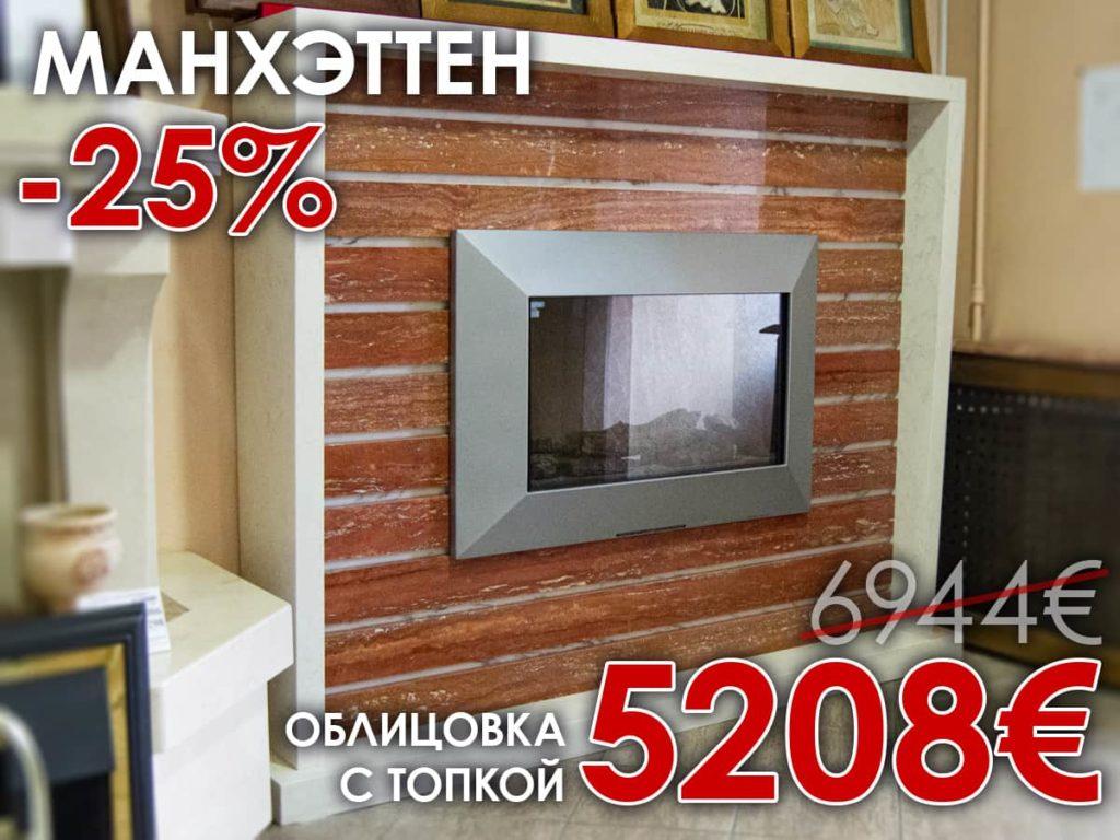 Акция на камины в салоне Glivi в Минске, фото 1