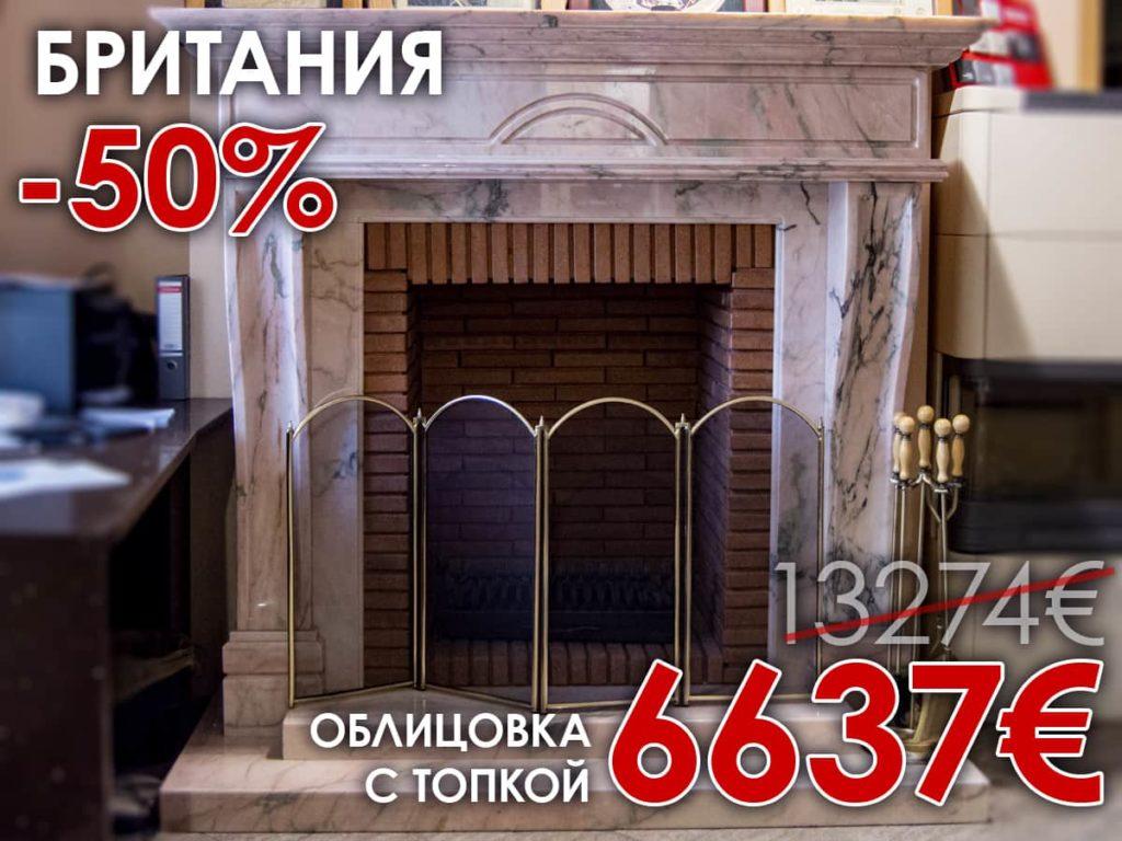 Акция на камины в салоне Glivi в Минске, фото 7