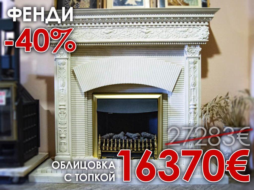 Акция на камины в салоне Glivi в Минске, фото 11