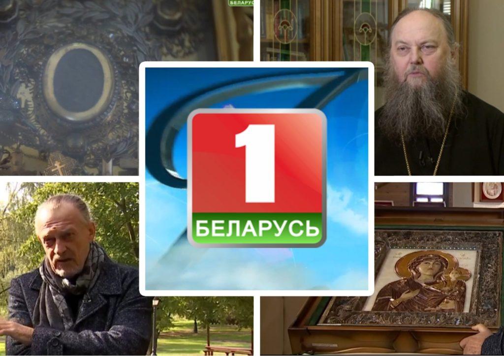 Репортаж о наших иконах на Беларусь 1 в рамках передачи Иснасть, фото 2