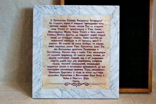 Икона Казанской Богоматери № 1.25-12 из мрамора от Гливи, фото сделано в фирменном салоне в Минске, изображение № 10
