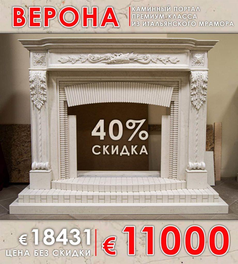 Мраморная облицовка для камина Верона, скидка 40%, уникальный камин от Гливи