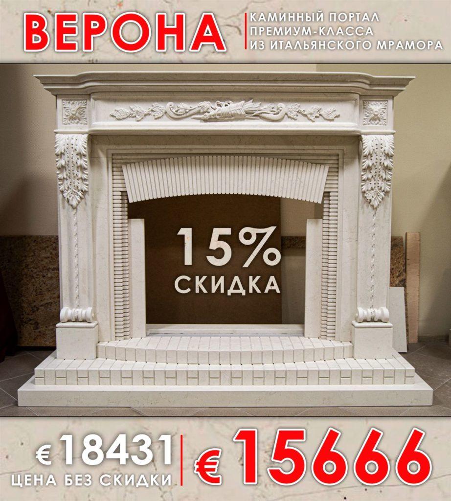 Мраморная облицовка для камина Верона, скидка 14%, уникальный камин от Гливи