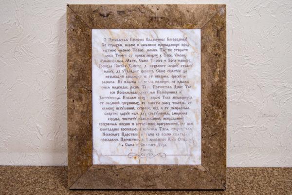 Икона Казанской Божией Матери № 3-12-6 из мрамора, камня, от Гливи, фото 11