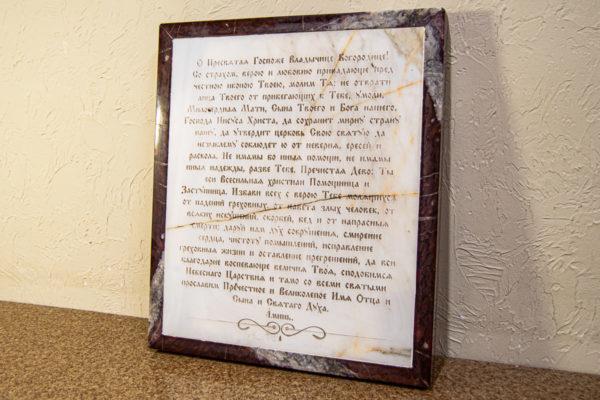 Икона Казанской Божией Матери № 3-12-10 из мрамора, камня, от Гливи, фото 11