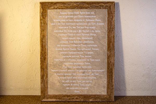 Икона Царь Иудейский № 1-12-1 из камня, Гливи, фото 10