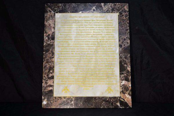Икона Божией Матери Троеручица № 2-12-2 из мрамора, камня, изображение, фото 2