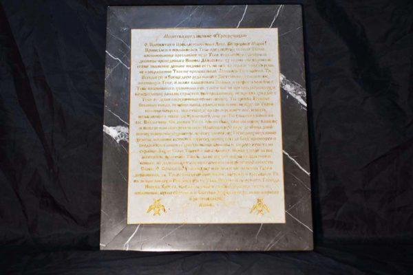 Икона Божией Матери Троеручица № 2-12-4 из мрамора, камня, изображение, фото 2