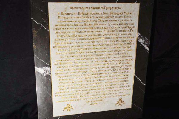 Икона Божией Матери Троеручица № 2-12-6 из мрамора, камня, изображение, фото 7