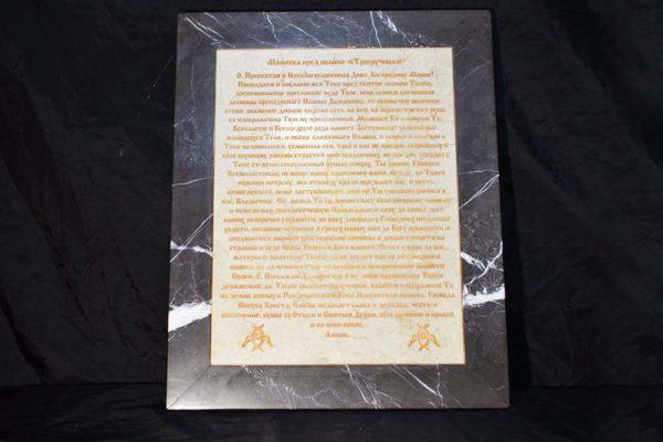 Икона Божией Матери Троеручица № 2-12-7 из мрамора, камня, изображение, фото 2