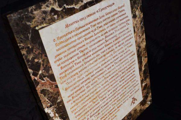 Икона Божией Матери Троеручица № 2-12-8 из мрамора, камня, изображение, фото 3