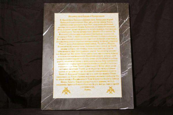 Икона Божией Матери Троеручица № 2-12-9 из мрамора, камня, изображение, фото 4