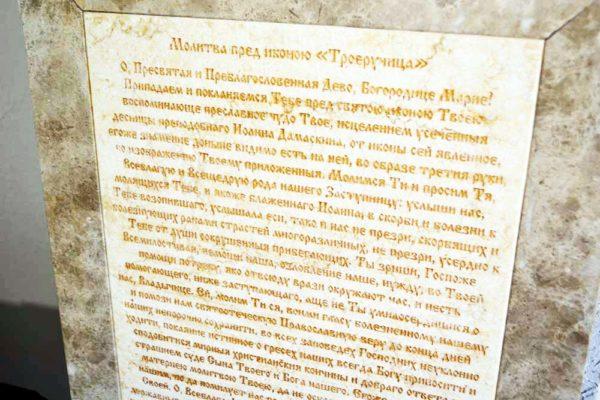 Икона Божией Матери Троеручица № 2-12-10 из мрамора, камня, изображение, фото 4