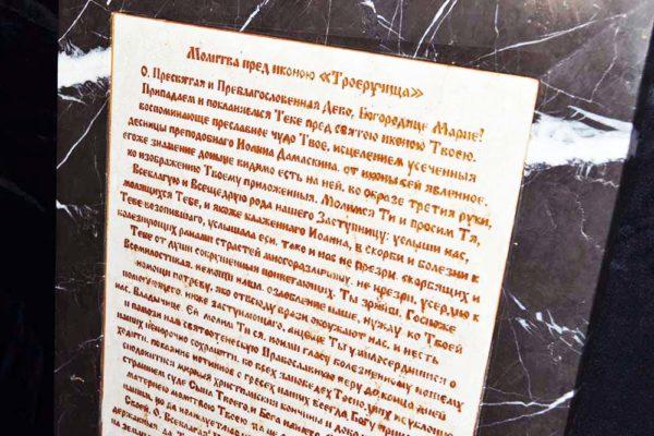 Икона Божией Матери Троеручица № 2-12-11 из мрамора, камня, изображение, фото 4