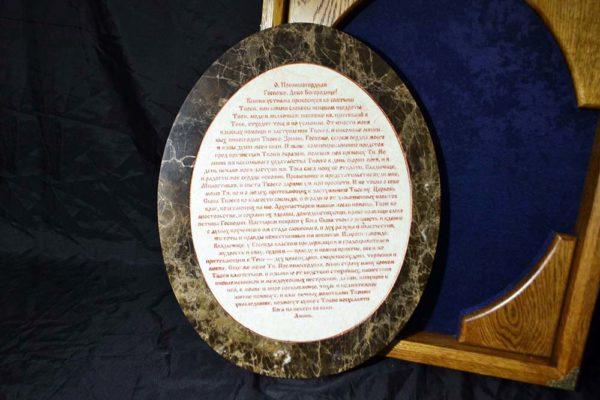 Икона Жировицкой Божией Матери № 2 (рельефная) из мрамора, камня, изображение, фото 9