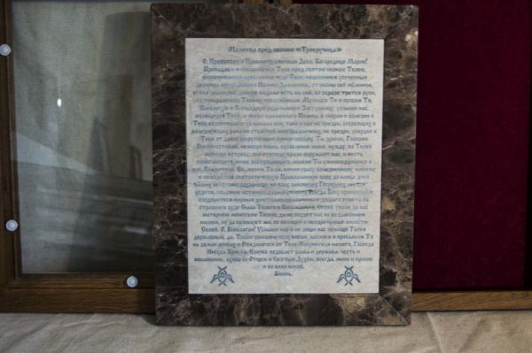 Икона Божией Матери Троеручица № 2-12-12 из мрамора, камня, изображение, фото 3