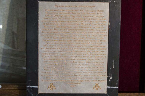 Икона Божией Матери Троеручица № 2-12-14 из мрамора, камня, изображение, фото 3
