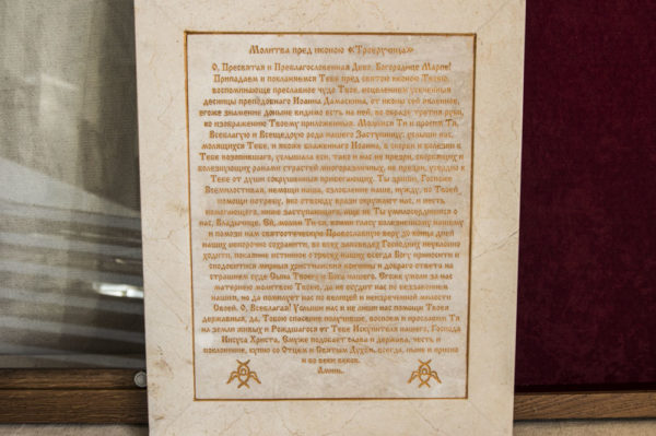Икона Божией Матери Троеручица № 2-12-3 из мрамора, камня, изображение, фото 10