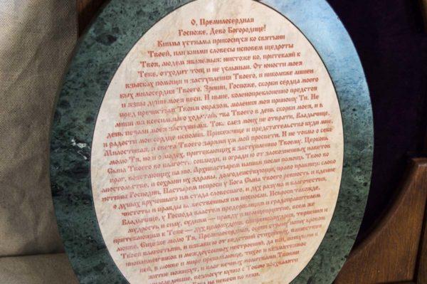 Икона Жировицкой Божией Матери (Богоматерь) № 5 (рельефная) из мрамора, камня, изображение, фото 10