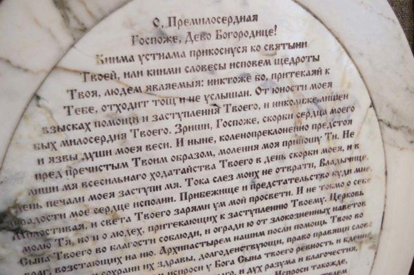 Икона Жировицкой Божией Матери (Богоматерь) № 6 (рельефная) из мрамора, камня, изображение, фото 13