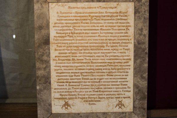Икона Божией Матери Троеручица № 2-12-10 из мрамора, камня, изображение, фото 13