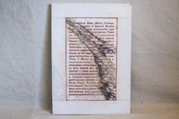 Икона Иверской Божией Матери № 1-25-1 из мрамора, камня, от Гливи, фото 8