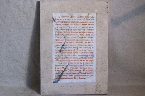 Икона Иверской Божией Матери № 1-25-2 из мрамора, камня, от Гливи, фото 10