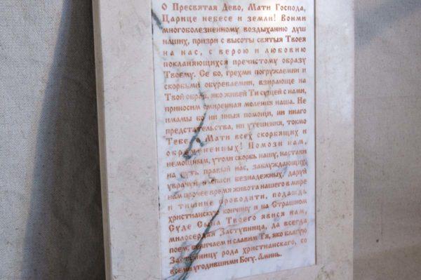 Икона Иверской Божией Матери № 1-25-2 из мрамора, камня, от Гливи, фото 4