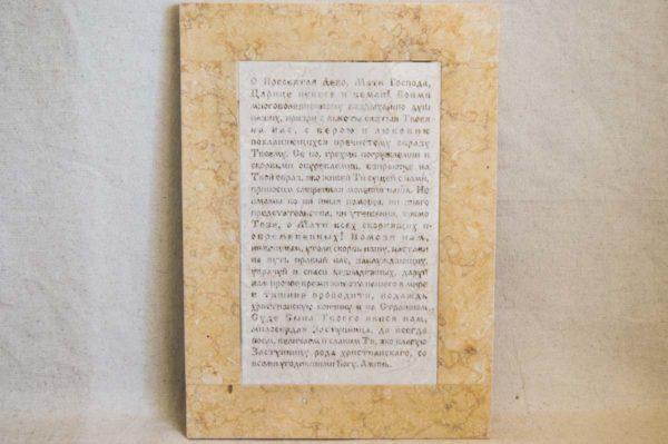 Икона Иверской Божией Матери № 1-25-7 из мрамора, камня, от Гливи, фото 1