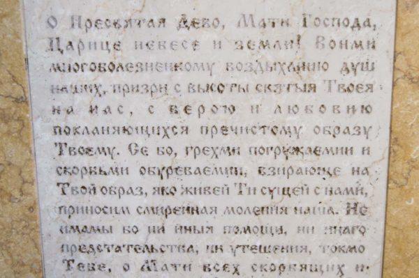 Икона Иверской Божией Матери № 1-25-7 из мрамора, камня, от Гливи, фото 6