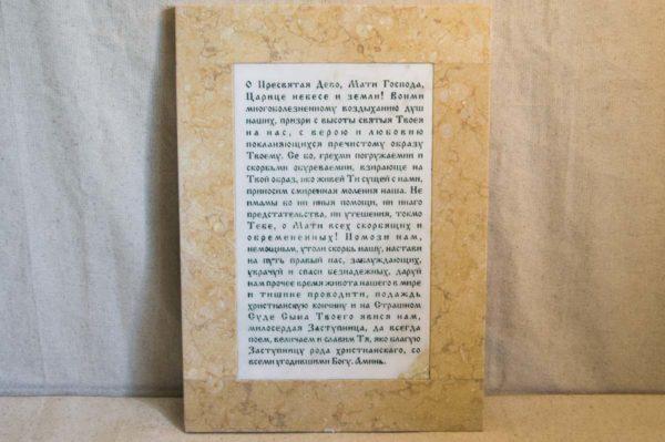 Икона Иверской Божией Матери № 1-25-6 из мрамора, камня, от Гливи, фото 13