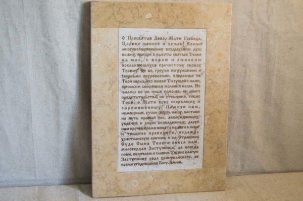 Икона Иверской Божией Матери № 1-25-9 из мрамора, камня, от Гливи, фото 6