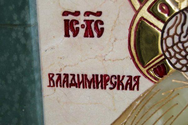 Икона Владимирской Божией Матери № 2-12-8 из мрамора, камня, от Гливи, фото 4