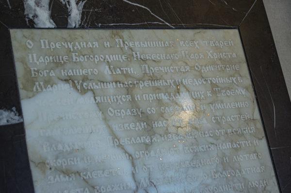 Икона Смоленской Божией Матери № 1-12-7 подарочная из мрамора, камня, изображение, фото 5