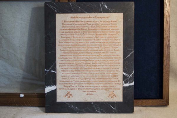 Икона Божией Матери Троеручица № 2-12-7 из мрамора, камня, изображение, фото 14