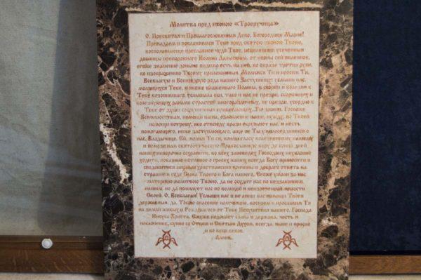 Икона Божией Матери Троеручица № 2-12-8 из мрамора, камня, изображение, фото 15