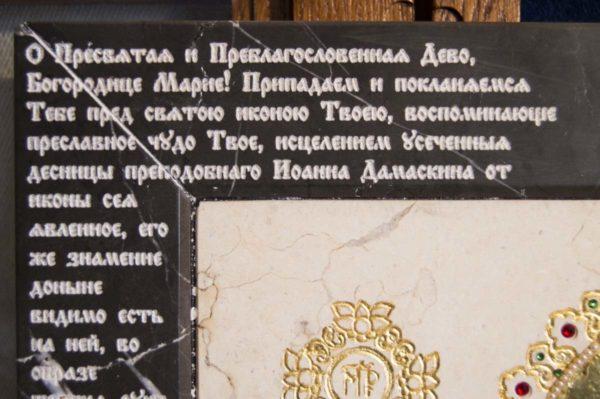 Икона Божией Матери Троеручица № 2-12-9 из мрамора, камня, изображение, фото 15