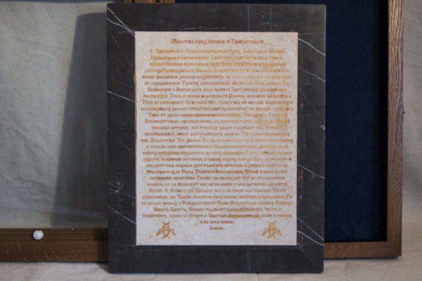 Икона Божией Матери Троеручица № 2-12-13 из мрамора, камня, изображение, фото 14