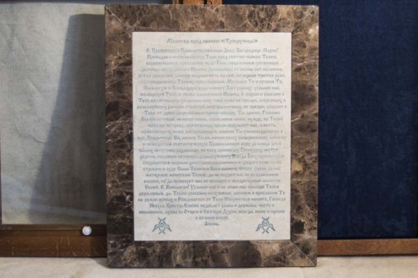 Икона Божией Матери Троеручица № 2-12-12 из мрамора, камня, изображение, фото 13