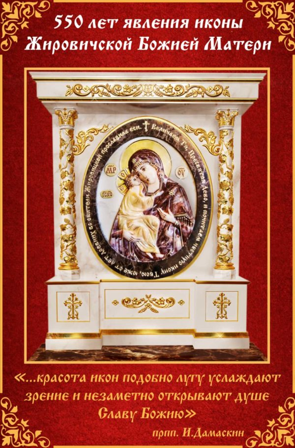 Икона Жировицкой Божией Матери (Богоматерь) в постаменте из мрамора, камня, изображение, фото 1