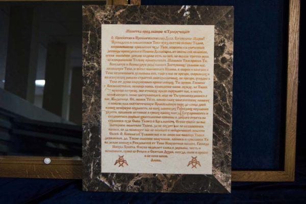 Икона Божией Матери Троеручица № 2-12-1 из мрамора, камня, изображение, фото 18