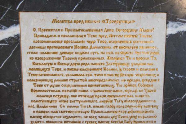 Икона Божией Матери Троеручица № 2-12-4 из мрамора, камня, изображение, фото 13