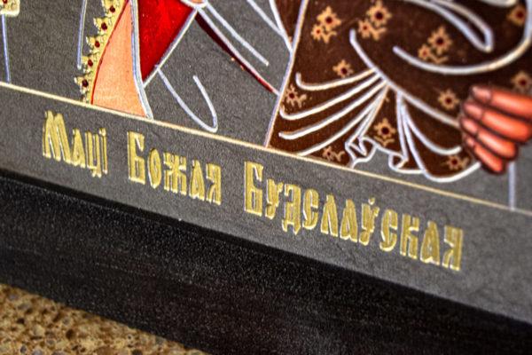 Икона Будславской Богоматери № 3-01, изображение, фото 11