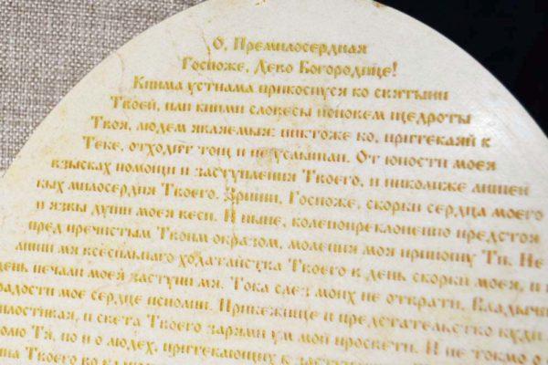 Икона Жировицкой (Жировичской) Божией Матери № 01 из мрамора, камня, изображение, фото 1