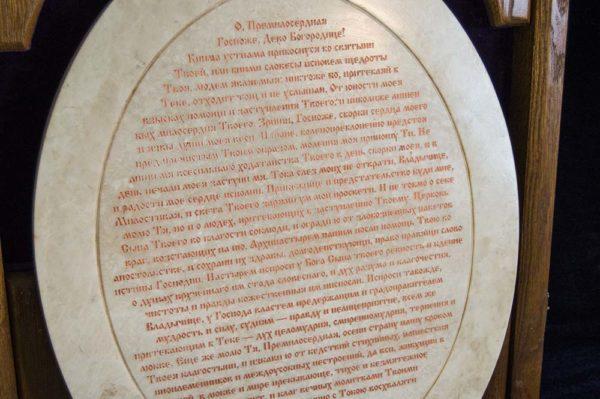 Икона Жировицкой (Жировичской) Божией Матери № п-2 из мрамора, камня, изображение, фото 8