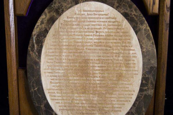 Икона Жировицкой (Жировичской) Божией Матери № п-4 из мрамора, камня, изображение, фото 3